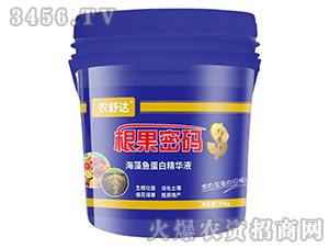 根果密码(海藻鱼蛋白精华液)-农舒达-凯旭丰