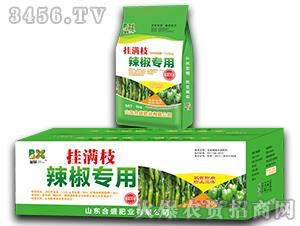 挂满枝(辣椒专用)-宝朵-瀚生肥业
