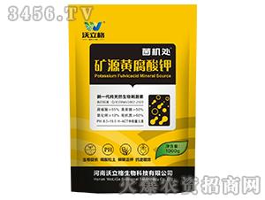 矿源黄腐酸钾-菌机处-沃立格