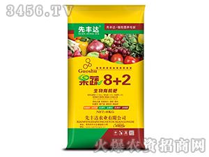 生物有机肥-果蔬8+2-先丰达