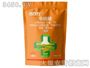 3%辛硫磷颗粒剂-治四方-弘星利尔