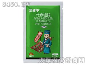 80%代森锰锌可湿性粉剂-菜郎中-弘星利尔