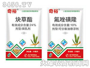 24%炔草酯30ml+10%氟唑磺隆25ml-奇裕-裕科化工