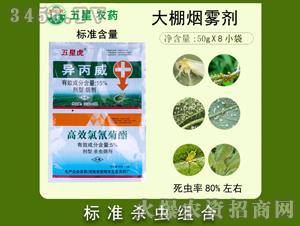 大棚烟雾剂(15%异丙威烟剂)-五星虎-五星农药