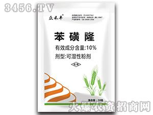 苯磺隆-众禾丰