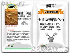 小麦苗后除草剂-甲基二磺隆-众益超玛-众禾丰