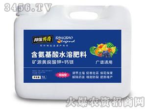 含氨基酸水溶肥-邦保传奇
