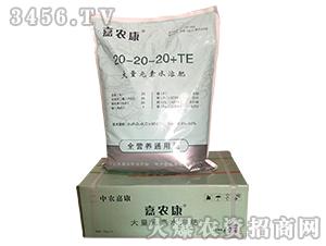 大量元素水溶肥料20-20-20+TE-嘉农康-中农嘉康