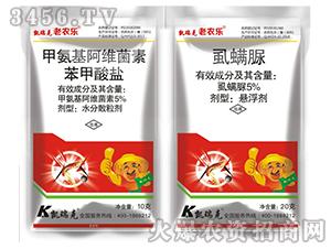 甲氨基阿维菌素苯甲酸盐-凯瑞克老农乐