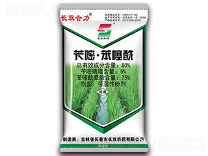 80%苄嘧・苯噻酰可湿性粉剂-长双合力-长双农药