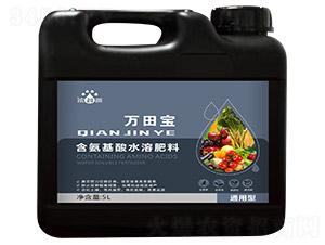 通用型含氨基酸水溶肥料-万田宝-天度生物