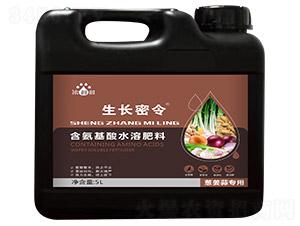 葱姜蒜专用含氨基酸水溶肥料-生长密令-天度生物