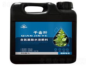 烟草专用含氨基酸水溶肥料-千金叶-天度生物