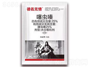 25%噻虫嗪水分散粒剂-德名无情-诺达特