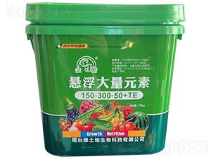 悬浮大量元素水溶肥150-300-50+TE-绿土地