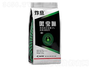 2%吡虫啉颗粒剂(瓜果蔬菜专用药肥)-炸旦-波尔森