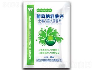 葡萄糖乳酸钙-沃尔优