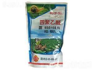 6%四聚乙醛可湿性粉剂-刹手剑-标创国际