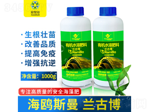 有機水溶肥料-蘭古博-