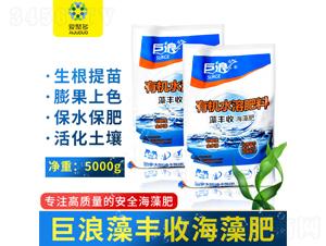 藻豐收(有機水溶肥料)