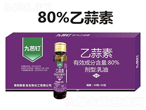 80%乙蒜素乳油【10克】-九芭钉-标正农化