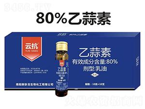 80%乙蒜素乳油-云抗-标正农化