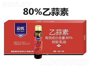 80%乙蒜素乳油【6克】-云抗-标正农化