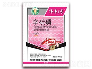 3%辛硫磷颗粒剂-伟丰1号-永丰农药