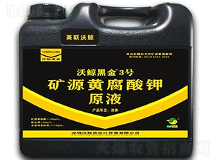 矿源黄腐酸钾原液-沃鲸黑金3号-英联沃鲸