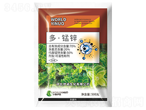 70%多・锰锌可湿性粉剂-丰泰农业