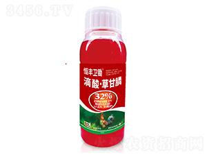 32%滴酸・草甘膦(1000g)-恒丰卫锄-恒丰化工
