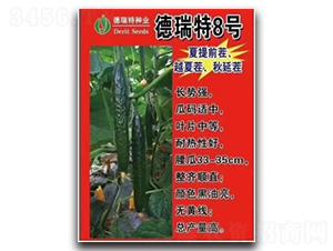 德瑞特8号-黄瓜种子-