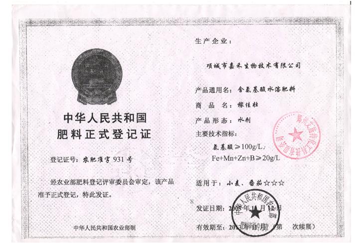 中华人民共和国肥料正式登记证-叶芭国际集团