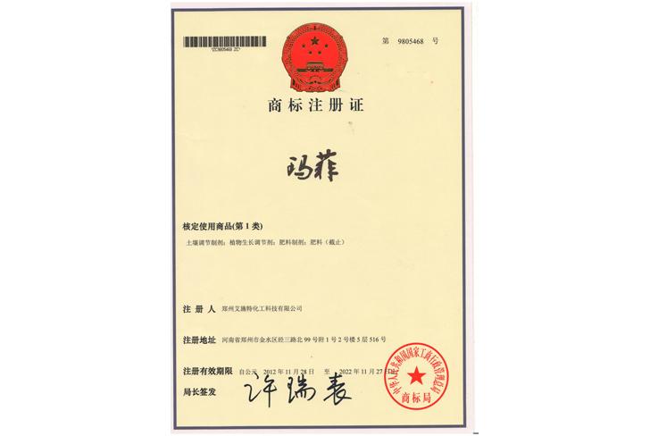 玛菲商标注册证-叶芭国际集团