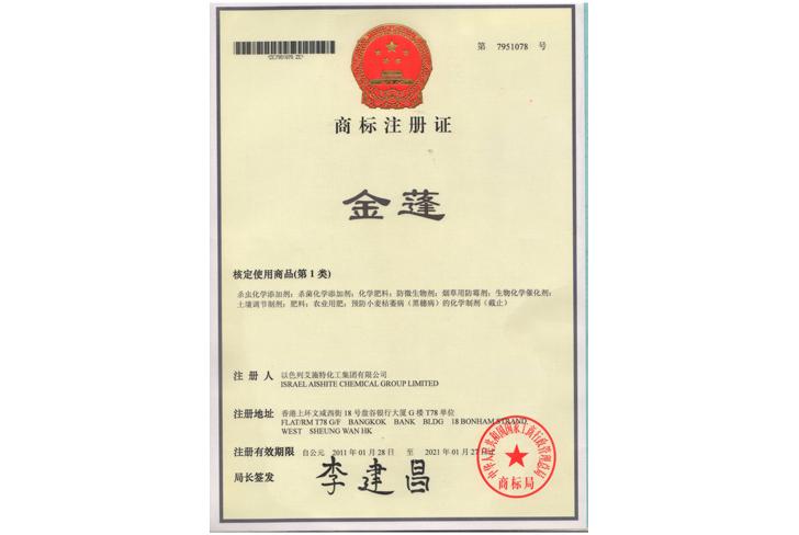 金蓬商标注册证-叶芭国际集团