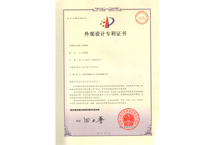 包装袋外观设计专利证书-叶芭国际集团