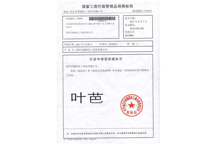 叶芭注册申请受理通知书-叶芭国际集团