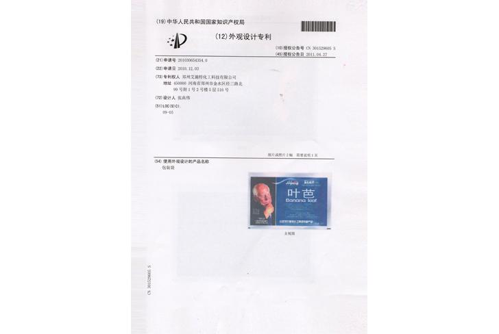叶芭包装袋外观设计专利-叶芭国际集团