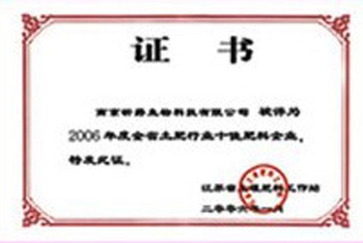 土肥行业十佳企业证书-昕爵集团