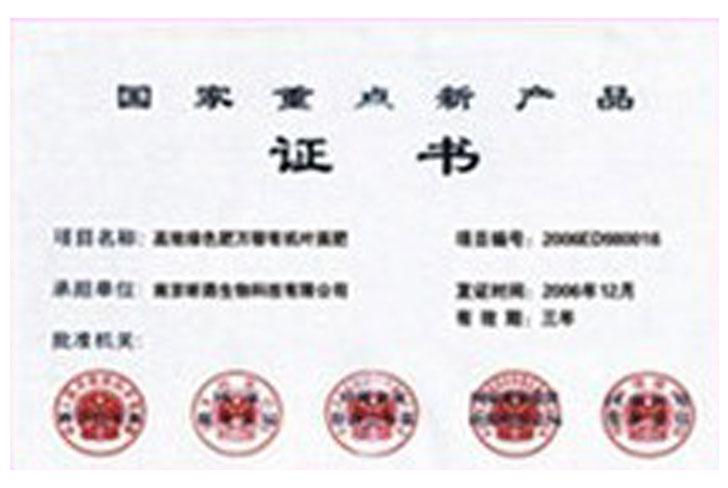 国家重点新产品证书-昕爵集团