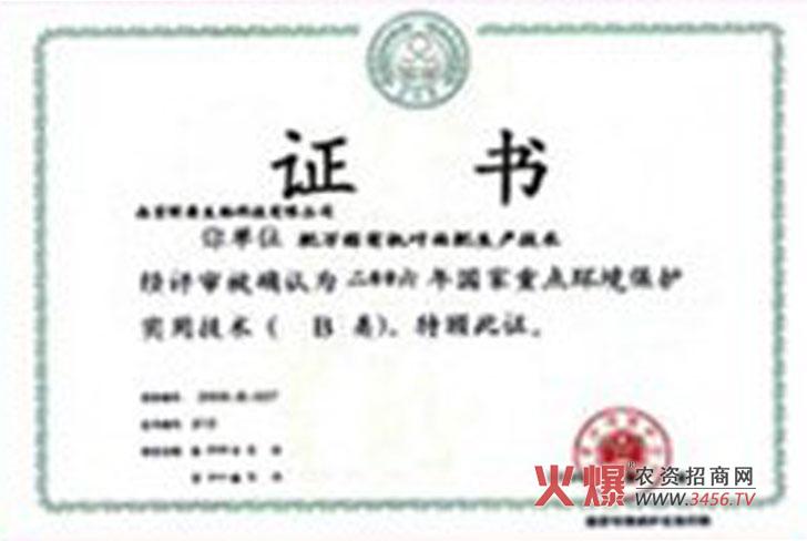 国家重点环保技术证书-农夫稼园生物技术有限公司