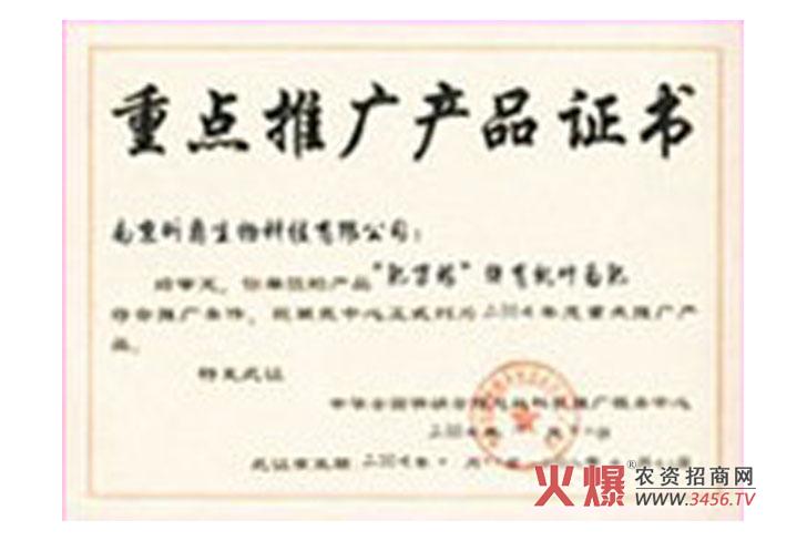 重点推广产品证书-农夫稼园生物技术有限公司