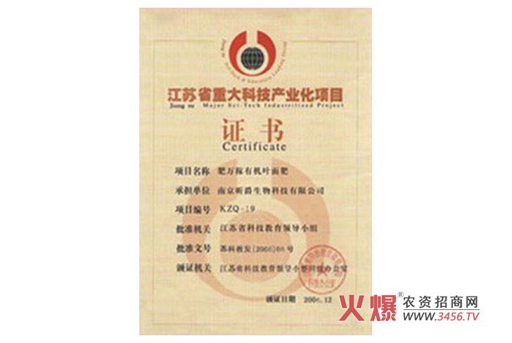 江苏省重大科技项目证书-农夫稼园生物技术有限公司