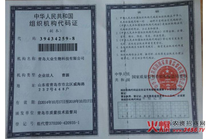 中华人民共和国组织机构代码证-青岛大业生物科技有限公司