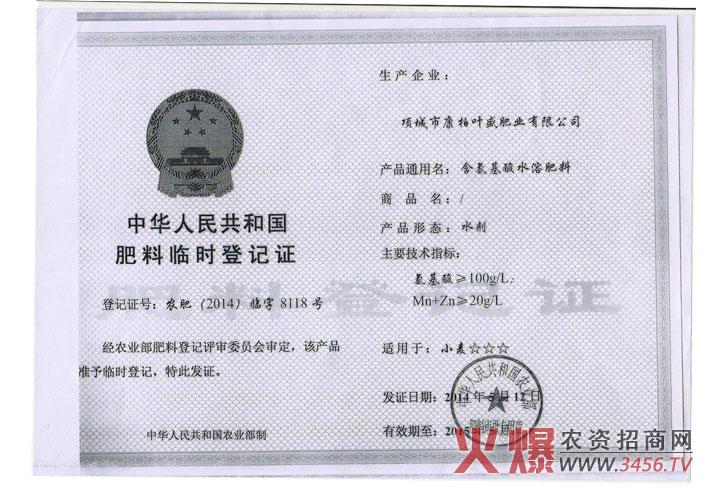 中华人民共和国肥料临时登记证-含氨基酸水溶肥料-康柏叶盛国际集团