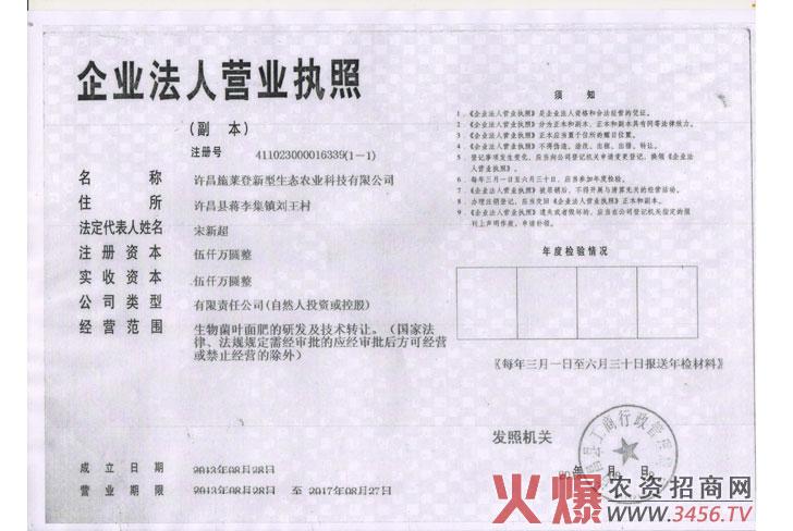 企业法人营业执照-英国施莱登股份有限公司