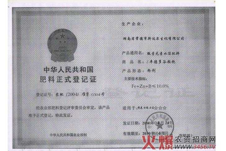 中华人民共和国肥料正式登记证-微量元素水溶肥料-英国施莱登股份有限公司