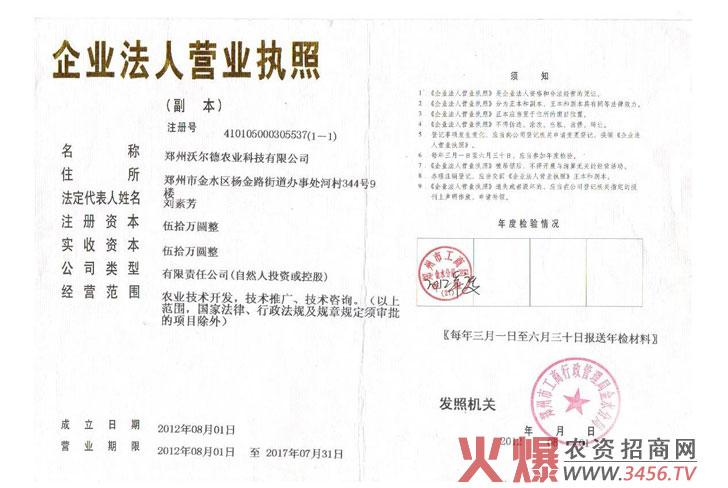 企业法人营业执照-沃尔德国际作物有限公司