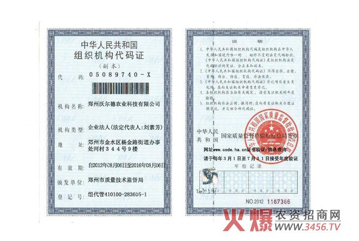 中华人民共和国组织机构代码证-沃尔德国际作物有限公司