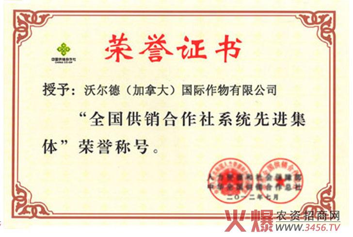 荣誉证书-沃尔德国际作物有限公司